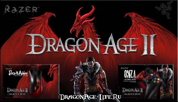 Dragon age II: девайсы от Razer